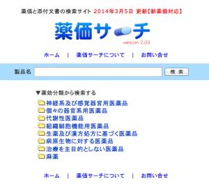 薬価サーチで2014年4月以降の薬価が検索できます