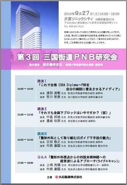第3回三国街道PNB研究会が9/27(土)に大宮で開催されます。