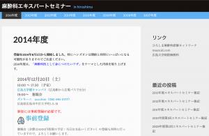麻酔科エキスパートセミナー in ひろしま2014は12月20日(土)です。