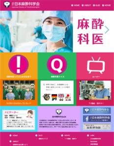 日本麻酔科学会が一般市民向けHP開設
