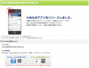 日本心臓血管麻酔学会第19回学術大会の公式アプリがリリースされています