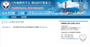 日本麻酔科学会第62回学術集会の一般演題受付は2014年12月1日正午まで