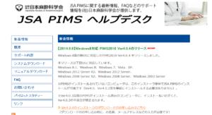 JSAPIMS Windows8対応 PIMS2010 Ver4.0.4のリリース