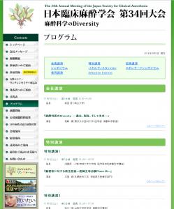 日本臨床麻酔学会第34回大会のプログラム公開