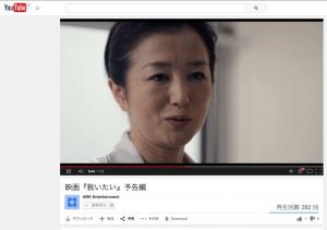 YouTubeに映画「救いたい」の予告編が登場