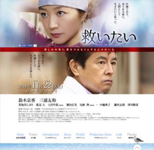 映画「救いたい」公式サイト開設
