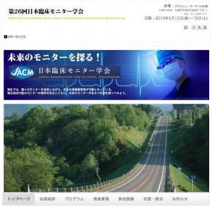 第26回日本臨床モニター学会総会のWEBサイトが立ち上がっています