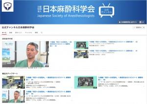 日本麻酔科学会のYoutube公式チャンネル