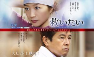 麻酔科医が主人公の映画「救いたい」の一般公開が11/22(土)から始まりました。