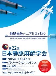 第22回日本静脈麻酔学会が2015年11月14日(土)に東京で開催されます。