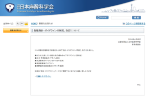 日本麻酔科学会のいくつかの指針・ガイドラインが制定、改訂されました。