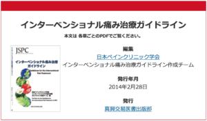 Mindsにインターベンショナル痛み治療ガイドライン(日本ペインクリニック学会)が公開されています
