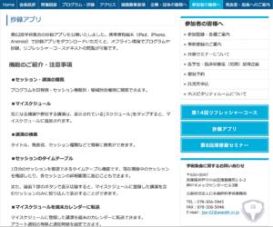 日本麻酔科学会第62回学術集会の抄録アプリを公開
