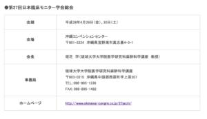 第27回日本臨床モニター学会総会が2016年4月29日-30日に沖縄で開催されます。