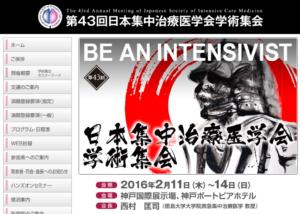 第43回日本集中治療医学会学術集会の演題締切は8/12(水)までです