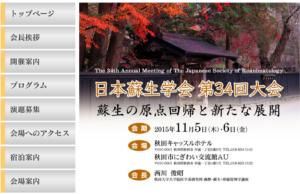 日本蘇生学会第34回大会の演題〆切は8月18日(火)です