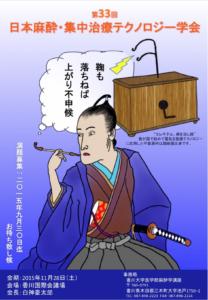第33回日本麻酔・集中治療テクノロジー学会の抄録〆切は9月30日です。