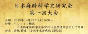 日本麻酔科学史研究会第1回大会