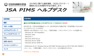 2015年学会提出対応パッチのダウンロード (JSA-PIMS)