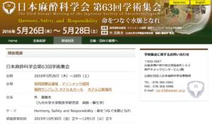 日本麻酔科学会第63回学術集会の一般演題受付は2015年12月1日正午まで