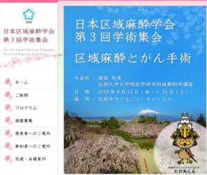 日本区域麻酔学会第3回学術集会の抄録〆切は2016年1月30日(土)です