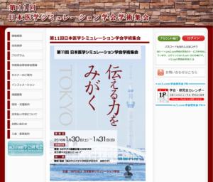 第11回日本医学シミュレーション学会学術集会の演題〆切は2015年12月11日(金)0時です