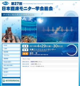 第27回日本臨床モニター学会総会の一般演題抄録締切は2016年1月15日(金)です。