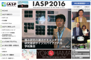 IASP2016(国際疼痛学会)が9月26日〜30日に横浜で開催されます