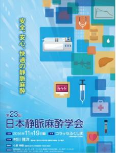 第23回日本静脈麻酔学会は2016年11月19日(土)に福島市で開催されます。