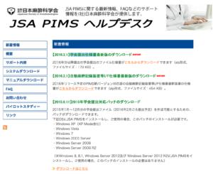 JSA-PIMSヘルプデスクに、学会提出仕様書と自動麻酔記録装置等I/F仕様書がでています。