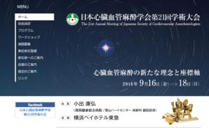 日本心臓血管麻酔学会第21回学術大会の演題募集が4月8日(金)まで