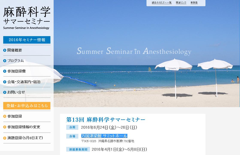 第13回麻酔科学サマーセミナーの事前参加登録ふりこみは6/17(金)まで