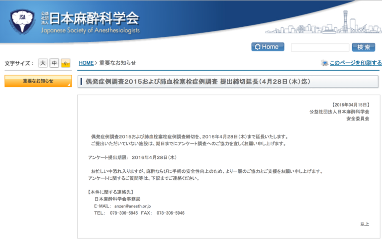 偶発症例調査2015および肺血栓塞栓症例調査 提出締切延長(4月28日(木)迄)