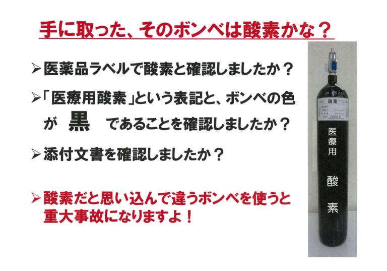 日本医療ガス学会、日本産業・医療ガス協会 医療ガス誤認防止に関する合意事項について