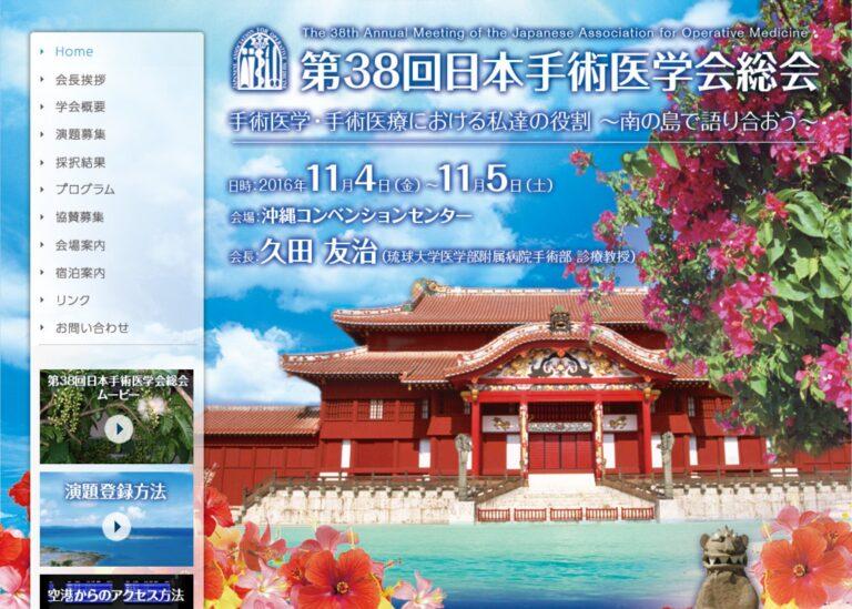 第38回日本手術医学会総会の演題募集が5月10日(火)まで延長されました。