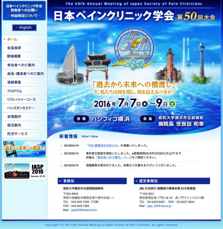 日本ペインクリニック学会第50回大会の事前参加登録は2016年5月26日(木)正午 です