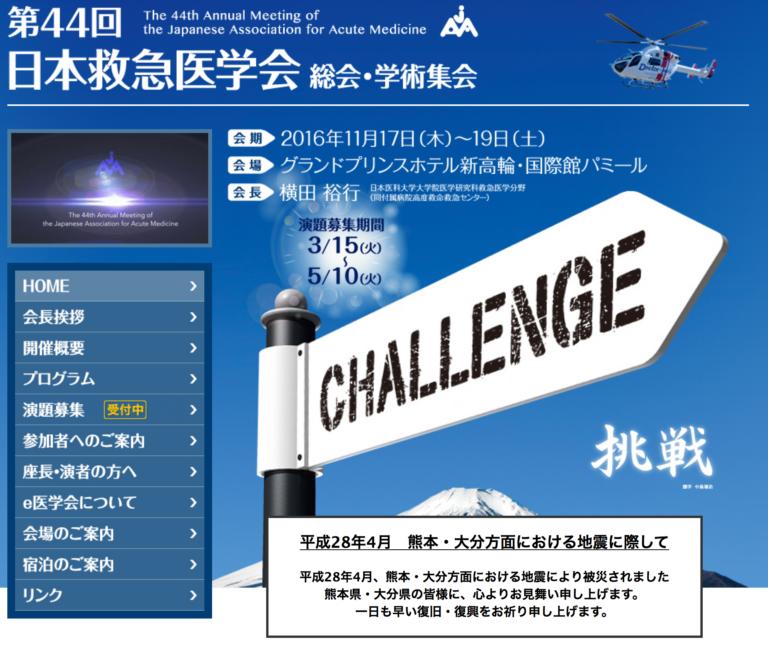 第44回日本救急医学会総会・学術集会の演題登録は5月10日(火)正午までです。