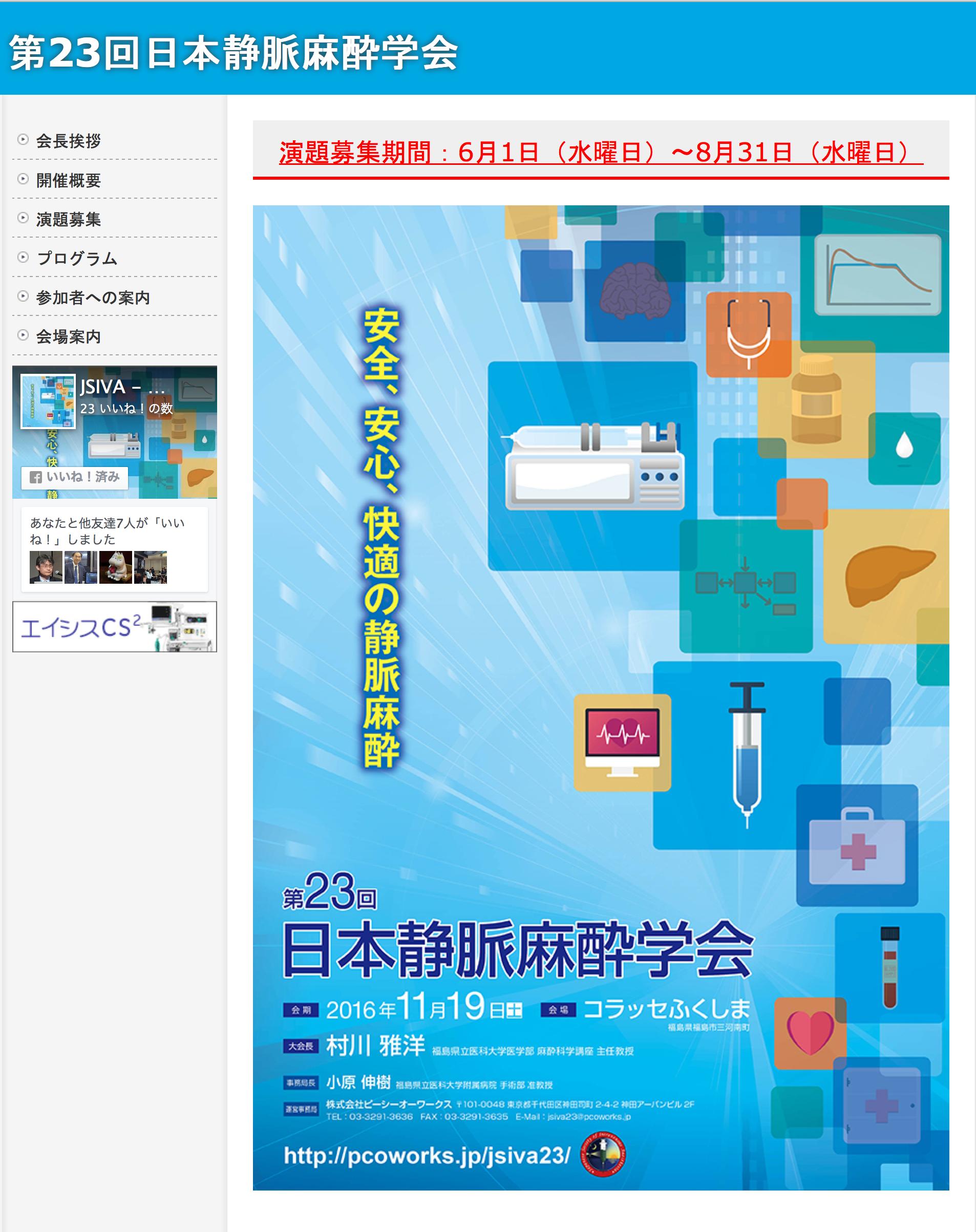第23回日本静脈麻酔学会の演題募集は6月1日(水)〜8月31日(水)です。