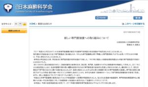 新しい専門医制度への取り組みについて(日本麻酔科学会)