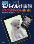 mobile ipad.jpg