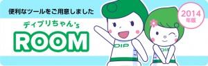 ディプリちゃん2014