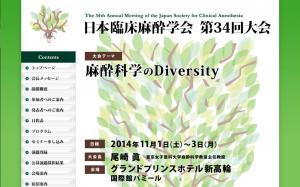 日本臨床麻酔学会第34回大会