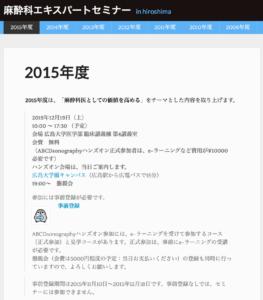 エキスパートセミナー 2015