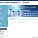 第36回 日本麻酔・集中治療テクノロジー学会のWEBサイトが立ち上がっています