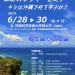 第16回麻酔科学サマーセミナーは、2019年6月28日(金)~30日(日)に沖縄科学技術大学院大学(OIST)で開催されます