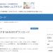 日本麻酔科学会からPIMS2019 Ver6.0がリリースされました