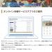 日本麻酔科学会第66回学術集会の抄録アプリが公開されています
