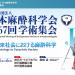 日本麻酔科学会第67回学術集会のWEBサイトがリニューアルされています