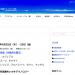 第38回日本麻酔・集中治療テクノロジー学会のWEBサイトが立ち上がっています