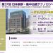 第37回日本麻酔・集中治療テクノロジー学会のWEBサイトが立ち上がっています